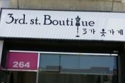 3rd Street Boutique logo